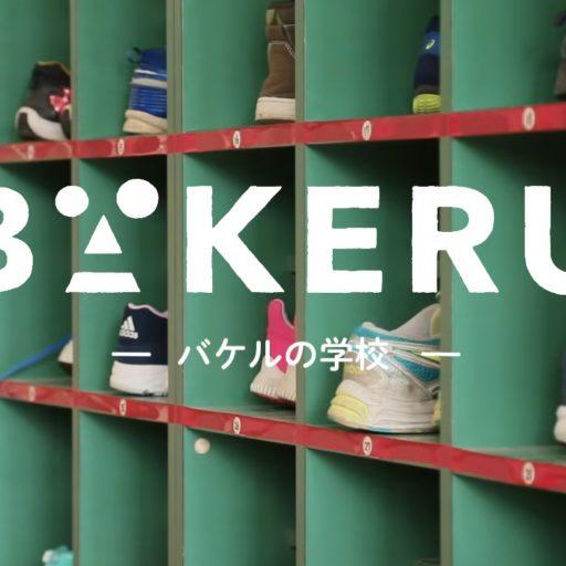 BAKERUの学校